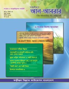 Cover Finel 05-2014-Fainal-2 copy